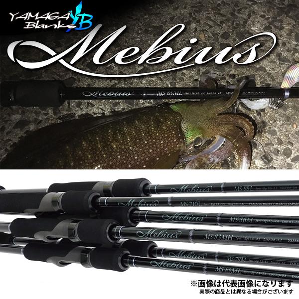 【ヤマガブランクス】メビウス 85ML