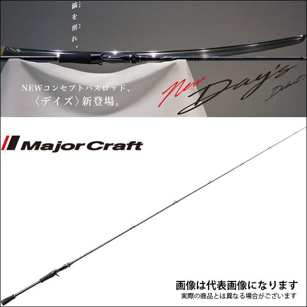 【メジャークラフト】NEW デイズ (1ピース ベイトモデル) DYC-68BB [大型便]バス ロッド メジャークラフト
