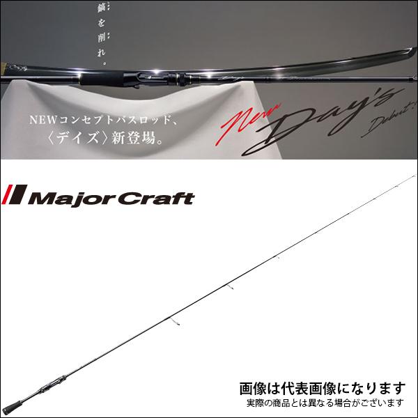 【メジャークラフト】NEW デイズ (1ピース スピニングモデル) DYS-S63UL/SFS [大型便]バス ロッド メジャークラフト