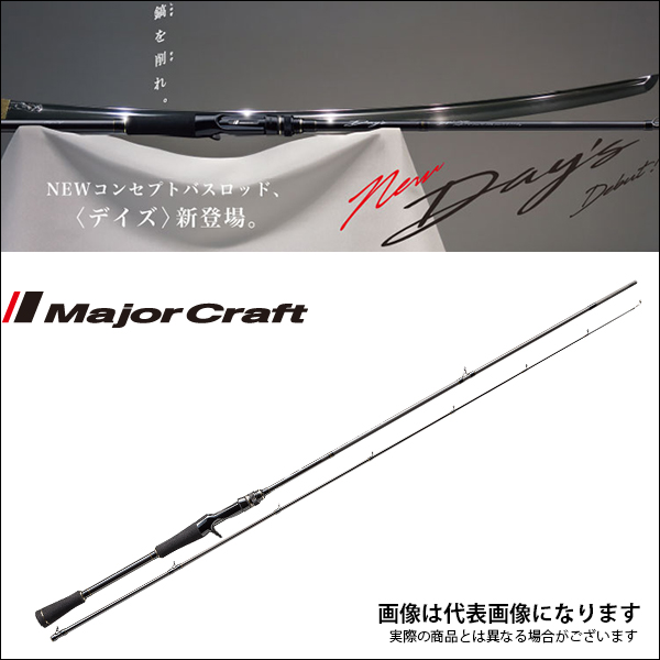 【メジャークラフト】NEW デイズ (2ピース ベイトモデル) DYC-662MHバス ロッド メジャークラフト