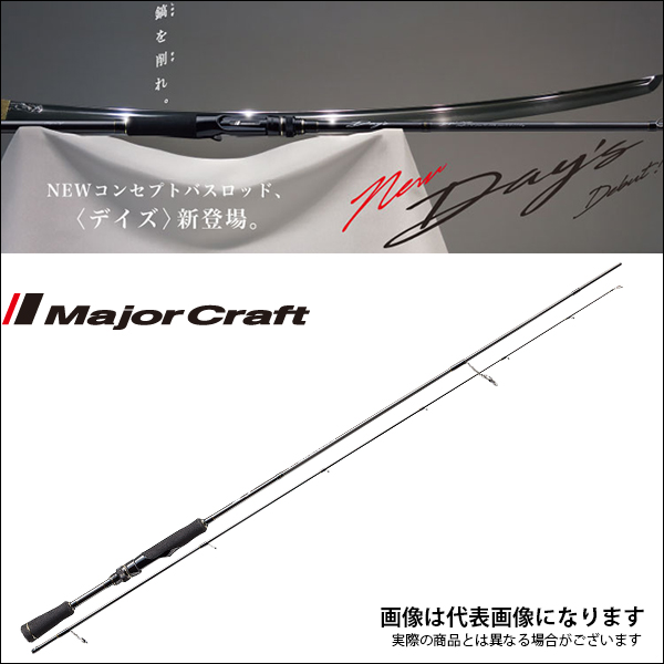 【メジャークラフト】NEW デイズ (2ピース スピニングモデル) DYS-692MLバス ロッド メジャークラフト