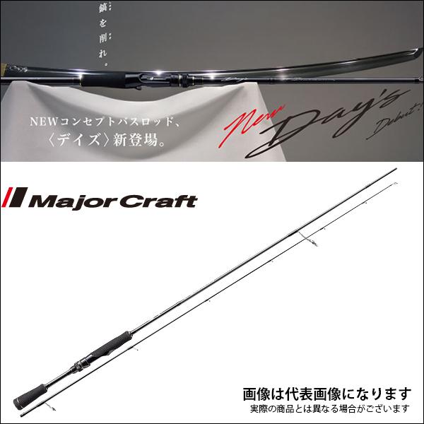 【メジャークラフト】NEW デイズ (2ピース スピニングモデル) DYS-S632UL/SFSバス ロッド メジャークラフト