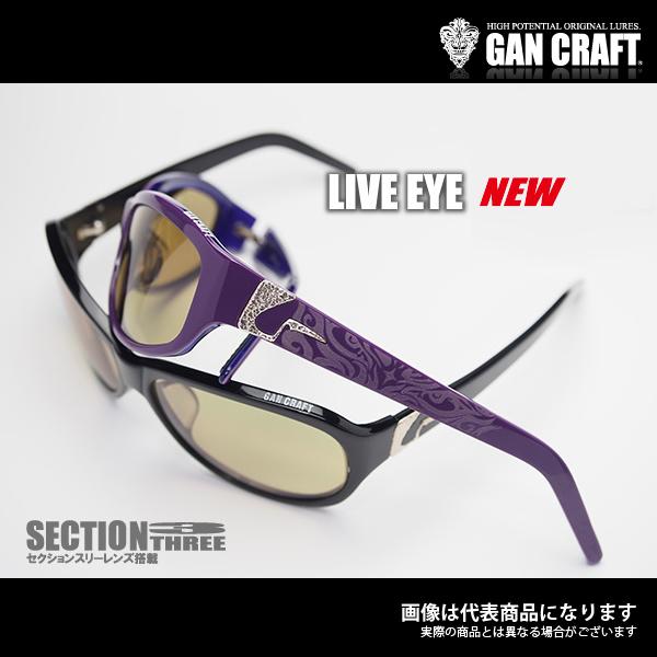 【ガンクラフト】LIVE EYE フォレストグリーン