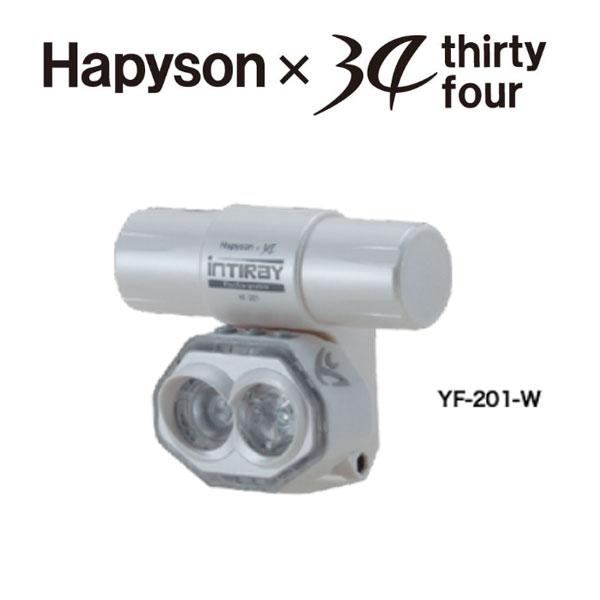 【ハピソン】充電式チェストライト YF-201-W ホワイト