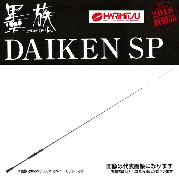 【ハリミツ】墨族 DAIKEN SP ダイケンスペシャル B68MH ベイトモデル
