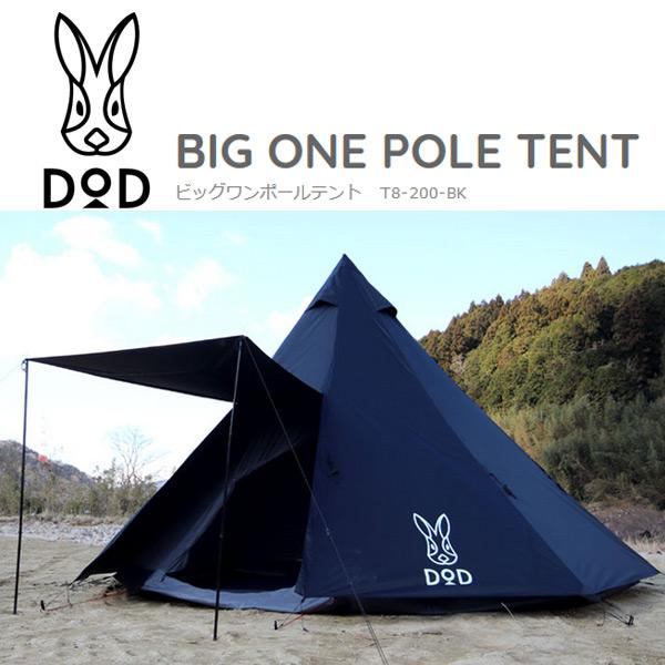 【DOD】ビッグワンポールテント BK(T8-200-BK)