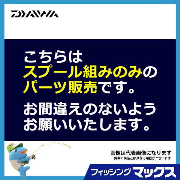 【ダイワ】15 ソルティガ 4500 スプール組カスタム スプール パーツ