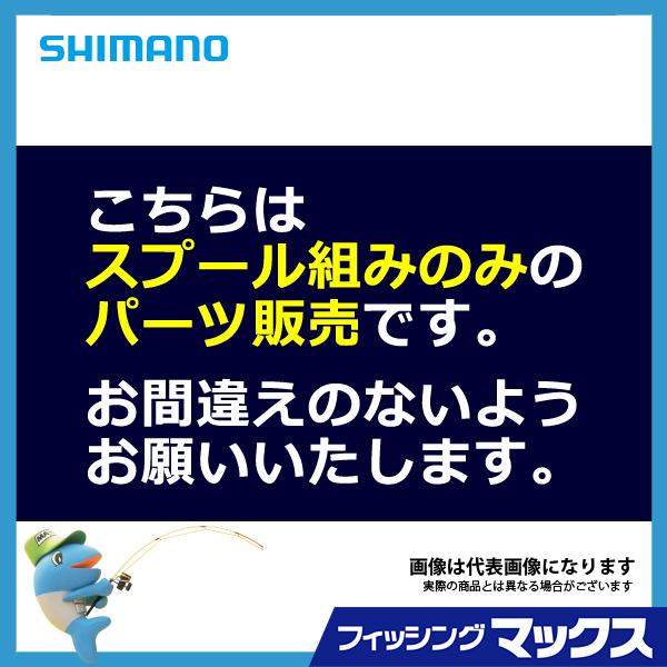 【シマノ】16 ヴァンキッシュ C3000 スプール組