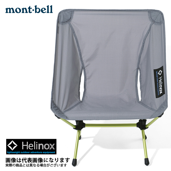 【モンベル】Helinox(ヘリノックス)チェアゼロ GY(1822177)