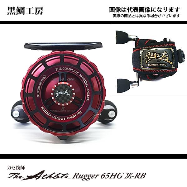 【黒鯛工房】THE アスリート ラガー 65HG X-RB 右ハンドル仕様