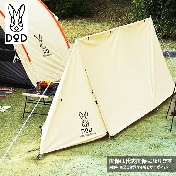 【DOD】カベテント(カラー・ベージュ)(TT5-521T)