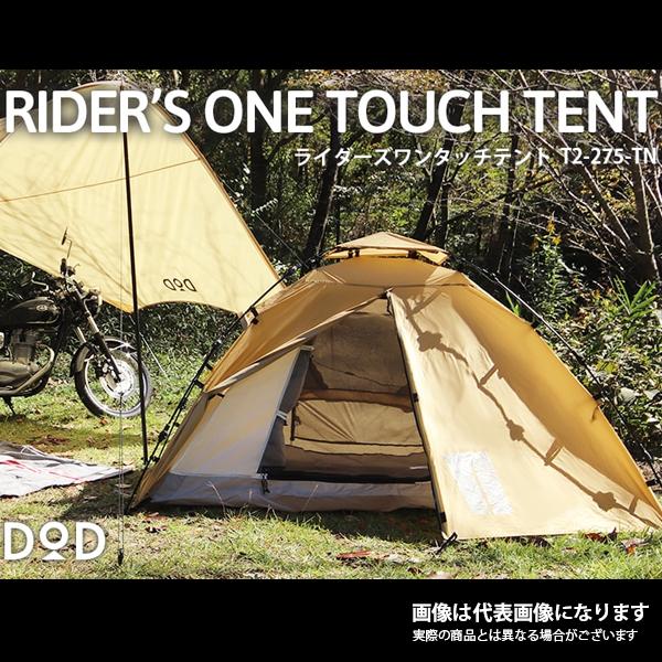 【DOD】ライダーズワンタッチテント(T2-275-TN)