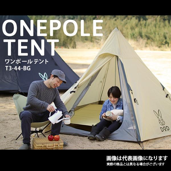 ワンポールテント 3人用 T3-44-BG ベージュ ドッペルギャンガー DOD テント ファミリーテント