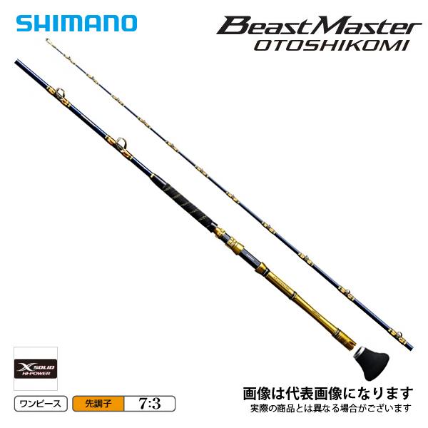 【シマノ】ビーストマスター 落とし込み 245 [大型便] アンダーベイトに最適 SHIMANO シマノ 釣り フィッシング 釣具 釣り用品