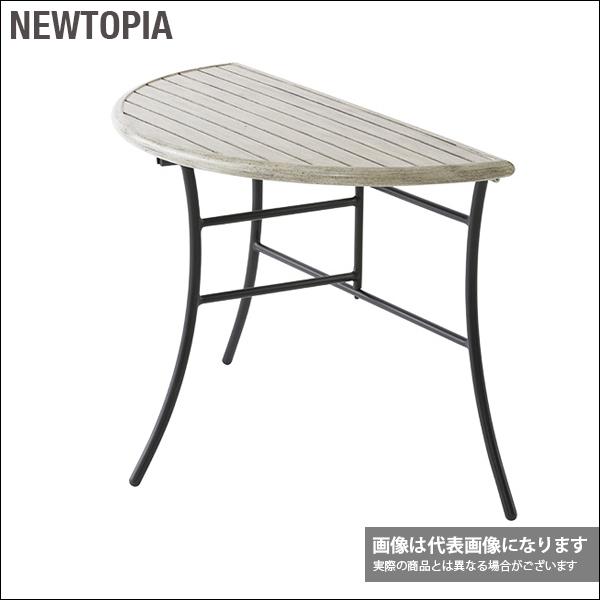 【ニュートピア】ハーフサークルガーデンテーブル(NTP2197)