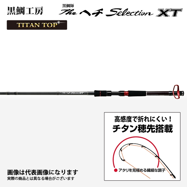 【黒鯛工房】THE ヘチ セレクション XT H-SPEC 250