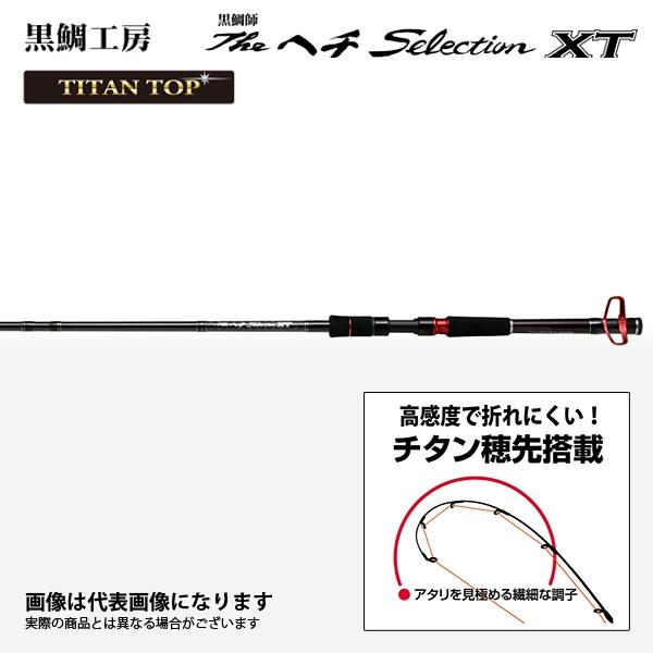 【黒鯛工房】THE ヘチ セレクション XT H-SPEC 290