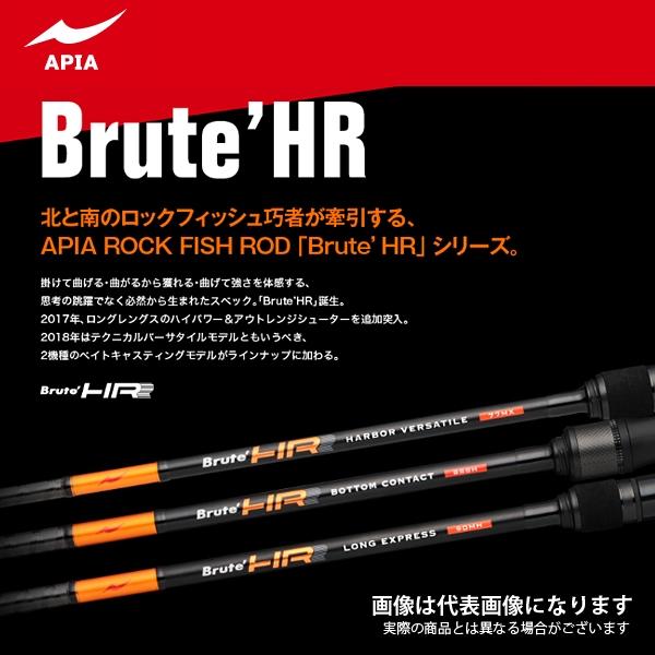 【アピア】ブルートHR B77MHX ADMIRABLE