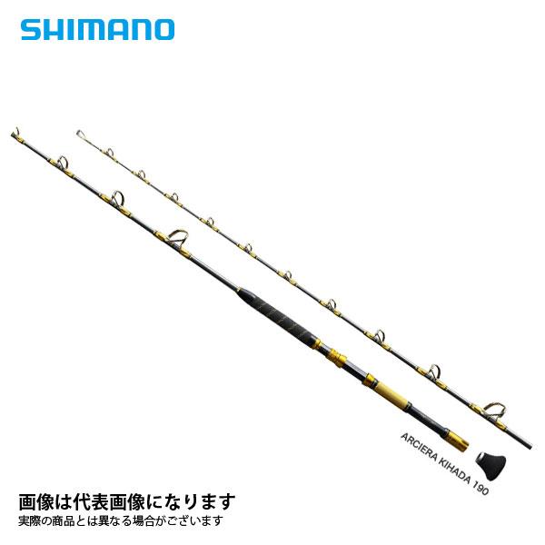【シマノ】アルシエラ キハダ 190 [大型便] SHIMANO シマノ 釣り フィッシング 釣具 釣り用品