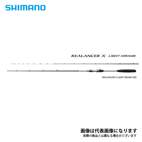 リアランサーX ライトヒラメ 225 [大型便]