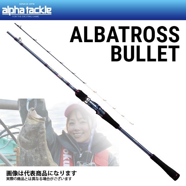 【アルファタックル】アルバトロス バレット 195M
