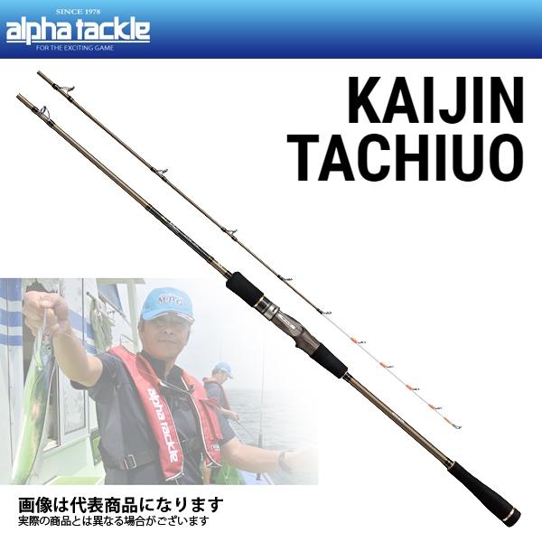 【アルファタックル】海人 タチウオ 185M