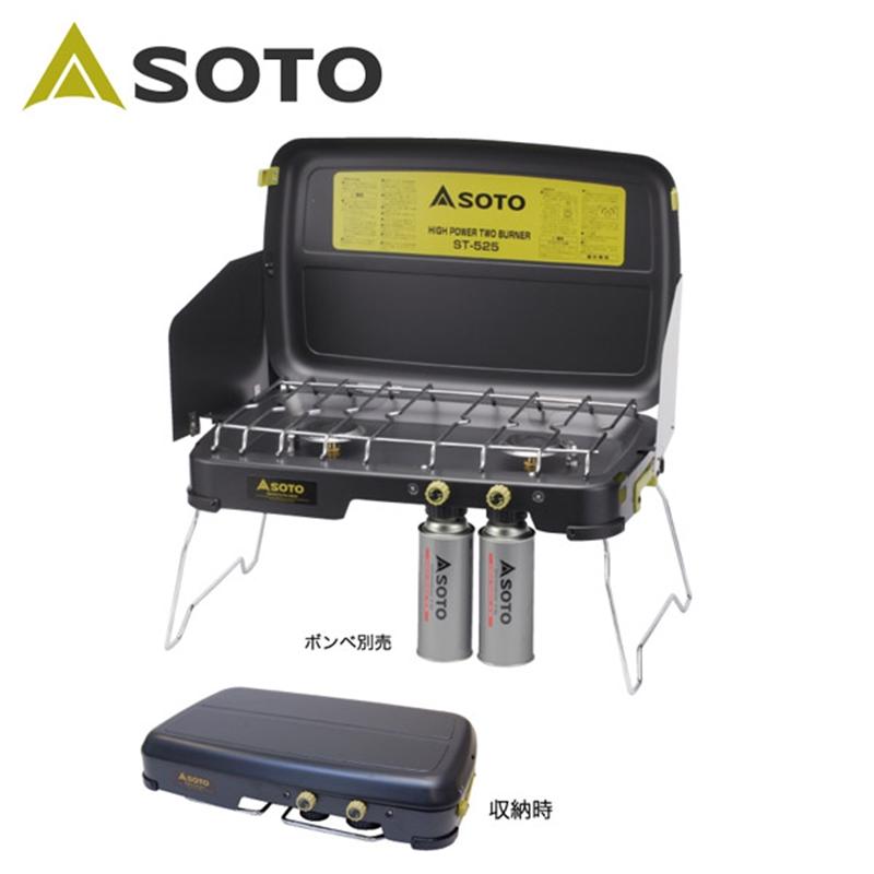 【SOTO】ハイパワーツーバーナー 4200kcal/h(ST-525)