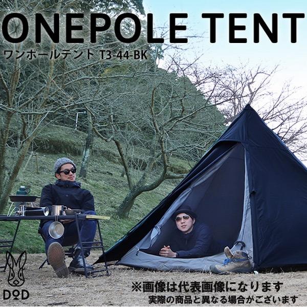 【DOD】ワンポールテント BK 3人用(T3-44-BK)