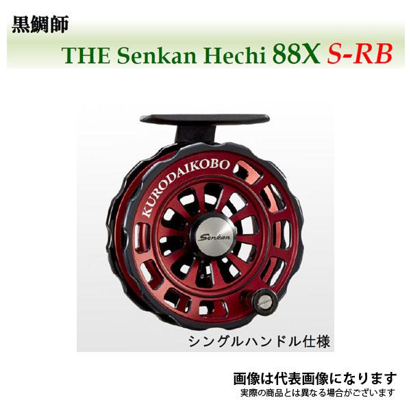 4/9 20時から全商品ポイント最大41倍期間開始*【黒鯛工房】THE Senkan Hechi 88X S-RB レッド/ブラック