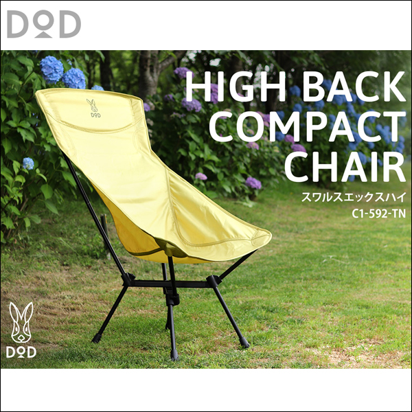 【DOD】スワルスエックスハイ TN タン アウトドア チェア コンパクト 椅子 ドッベルギャンガー DOD(C1-592-TN)