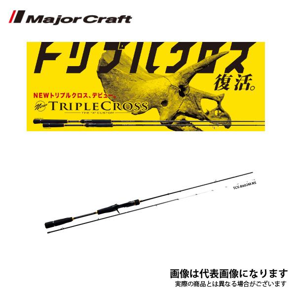 【メジャークラフト】NEW トリプルクロス イカメタル TCX-B662H/NS [大型便]