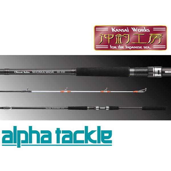 【アルファタックル】処分特価! 沖釣工房 西日本 日本海マダイ 50-360 [大型便]