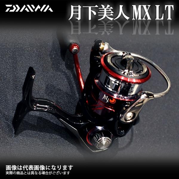 【ダイワ】月下美人MX LT2000S-H