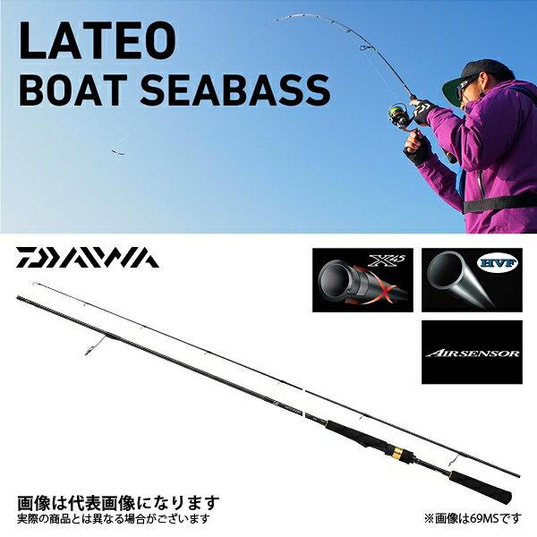【ダイワ】ラテオ ボートシーバス 67MLSDAIWA ダイワ 釣り フィッシング 釣具 釣り用品