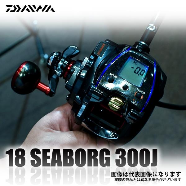 【ダイワ】18 シーボーグ 300J-L 左巻き PE4号×300m ※9月発売予定 ご予約受付中 DAIWA ダイワ 釣り フィッシング 釣具 釣り用品