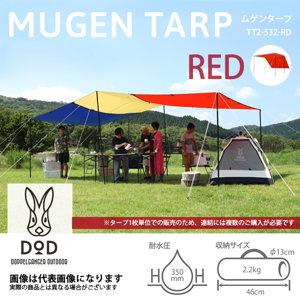 【DOD】ムゲンタープ レッド(TT2-534-RD)DoD ドッペルギャンガー キャンプ用品 アウトドア用品