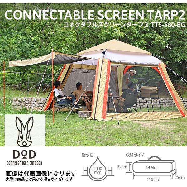 【DOD】コネクタブルスクリーンタープ2(TT5-580-BG)DoD ドッペルギャンガー キャンプ用品 アウトドア用品