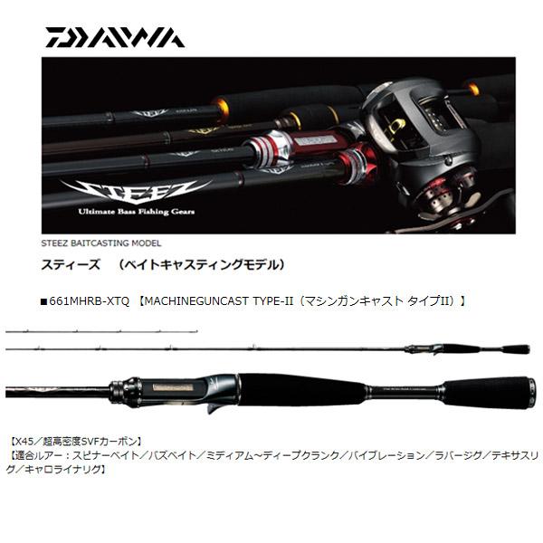 【ダイワ】スティーズ STZ 661MHRB-XTQ [ マシンガンキャスト TYPE-2 ] [大型便]バスロッド DAIWA ダイワ 釣り フィッシング 釣具 釣り用品