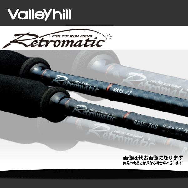 【バレーヒル】レトロマティック RMS-661S-METAL イカメタルモデル[大型便]