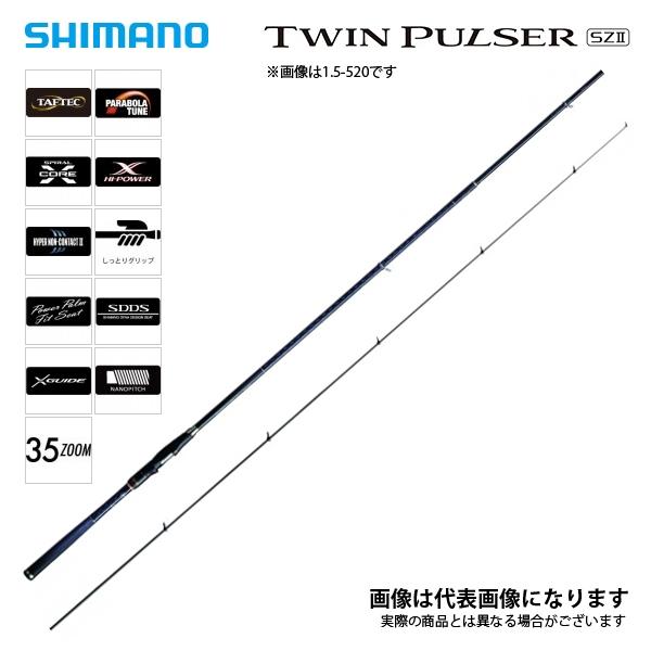 【シマノ】ツインパルサー SZII 1.2-520 ※9月発売予定 ご予約受付中