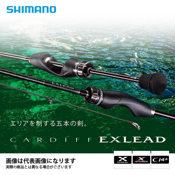 【シマノ】カーディフエクスリード AT S57SUL/RGS ※9月発売予定 ご予約受付中