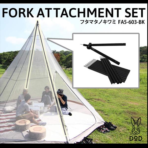 【DOD】フタマタノキワミ(FA5-603-BK)