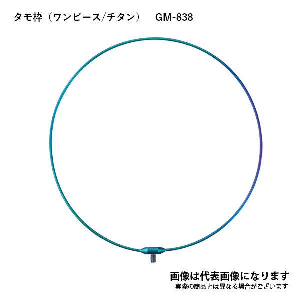【がまかつ】タモ枠(ワンピース/チタン) チタン 45cm (GM838)
