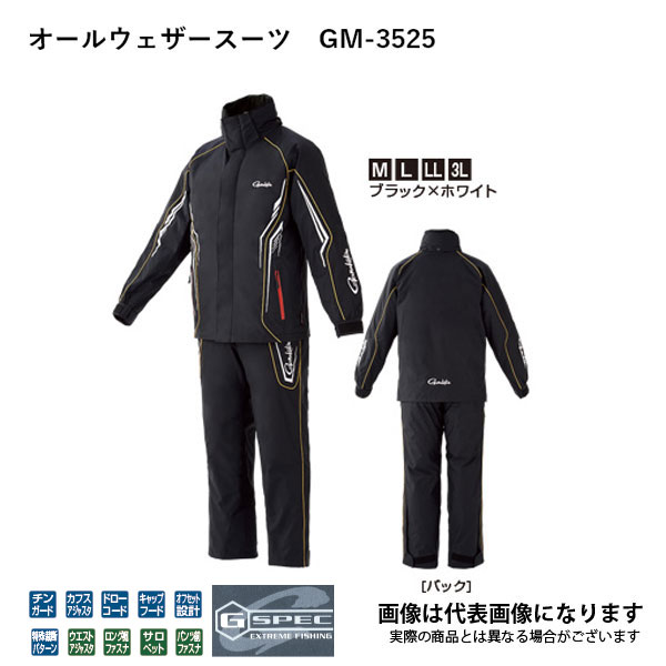【がまかつ】オールウェザースーツ ブラック/ホワイト 3L (GM3525)