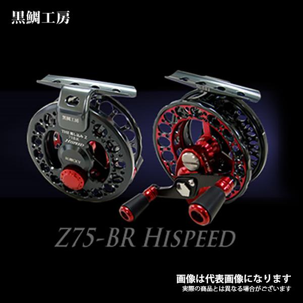 BLACKY THE 落し込み Z75-BR HISPEED ブルーブラック/レッド