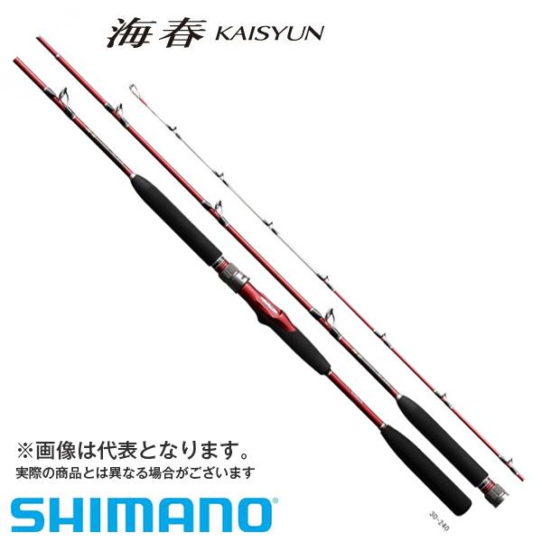 【シマノ】NEW 海春 (カイシュン) 50-240