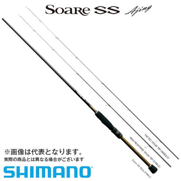 【シマノ】ソアレ SS アジング S704LS SHIMANO シマノ 釣り フィッシング 釣具 釣り用品