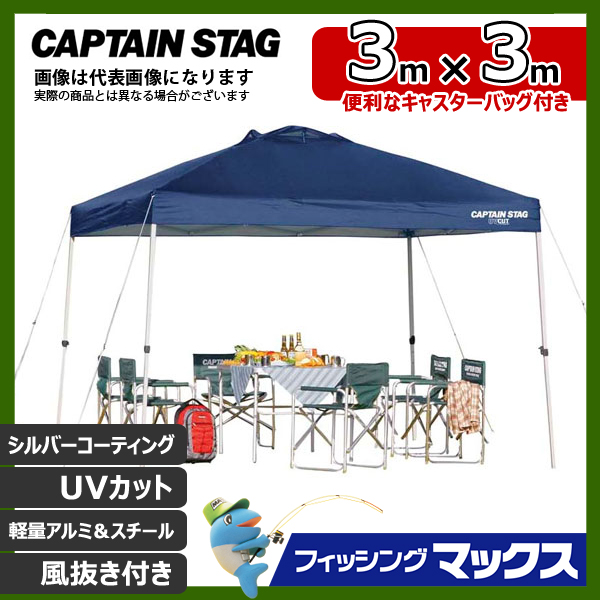 イベントテント クイックシェード DX 300UV-S キャスターバック付 M-3271 [大型便] キャプテンスタッグ テント イベント タープ