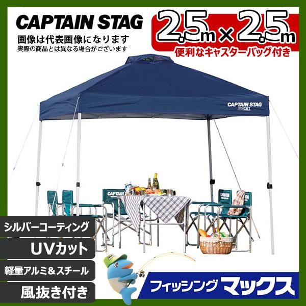 イベントテント クイックシェード DX 250UV-S キャスターバック付 M-3272 [大型便] キャプテンスタッグ テント イベント タープ