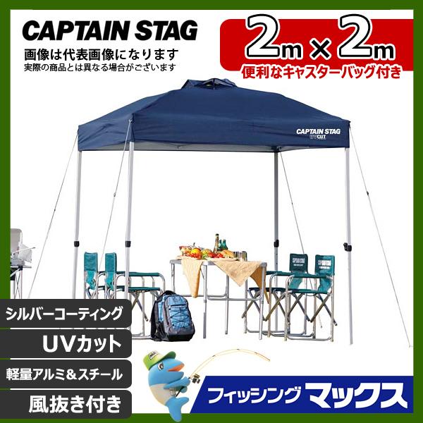 イベントテント クイックシェード DX 200UV-S キャスターバック付 M-3273 [大型便] キャプテンスタッグ テント イベント タープ